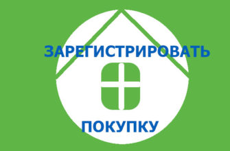 Зарегистрировать ДКП